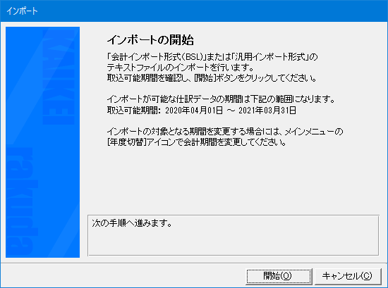 CSVインポート画面1