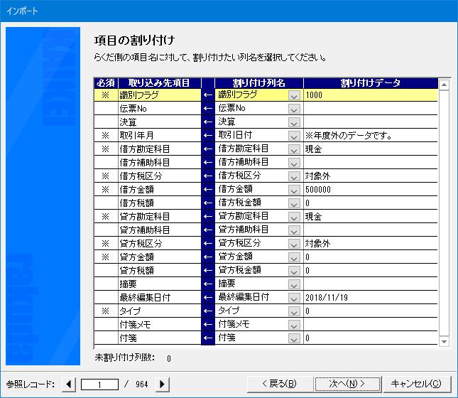 CSVインポート画面3