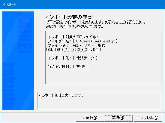 CSVインポート画面4