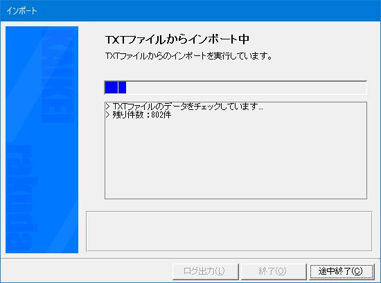 CSVインポート画面5