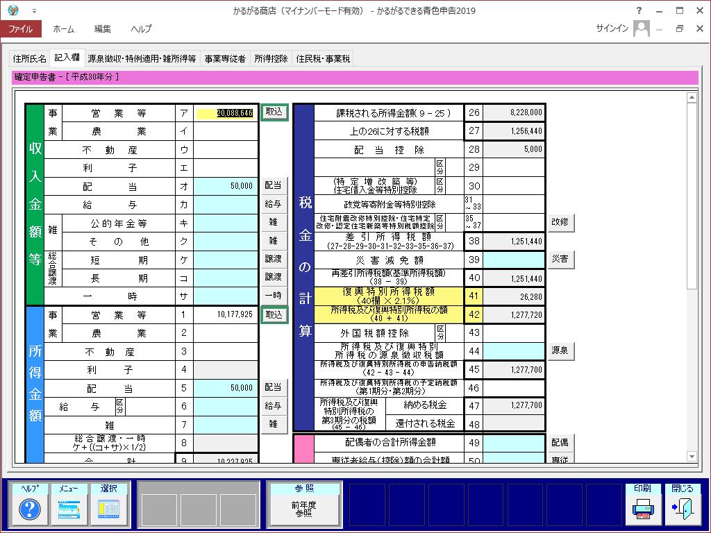 確定申告2019(平成30年分)の用紙?ダウンロード方 …